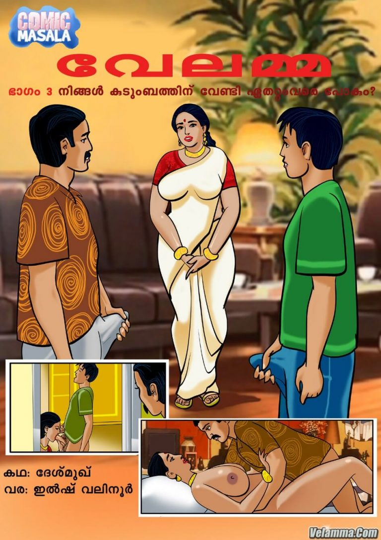 Cover page of Velamma Episode 3