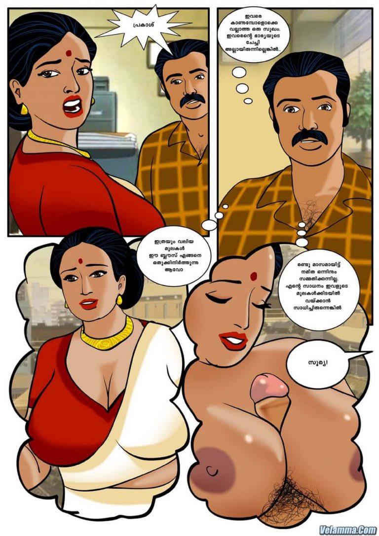 Page 2 of Velamma Episode 3