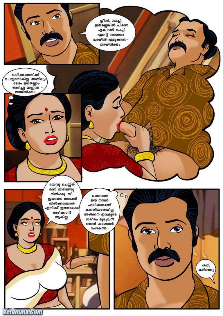 Page 20 of Velamma Episode 3