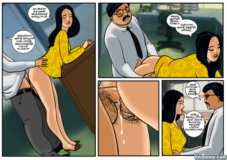 Page 17 of Veena Episode 1