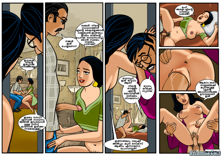 Page 32 of Veena Episode 1