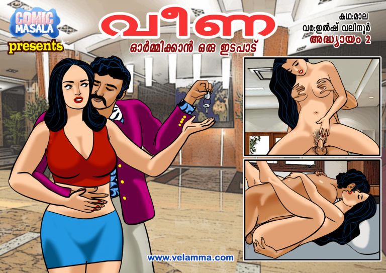 Cover Page of Veena Episode 2
