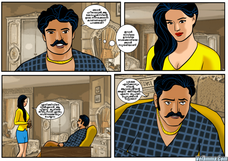 Page 14 of Veena Episode 2