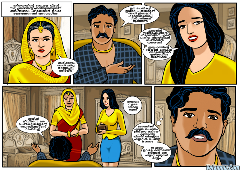Page 15 of Veena Episode 2