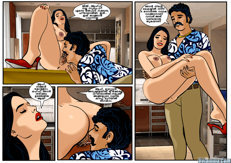 Page 20 of Veena Episode 2