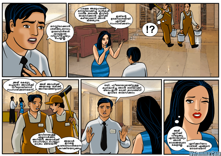 Page 5 of Veena Episode 2