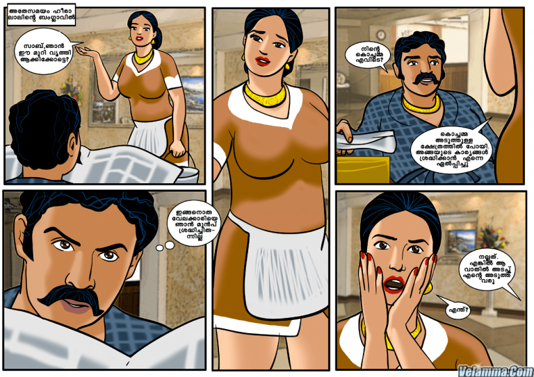 Page 9 of Veena Episode 2