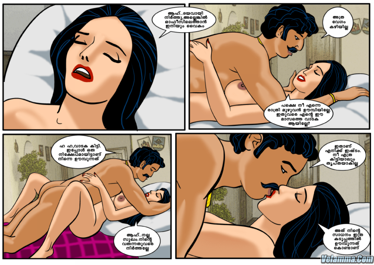 Page 1 of Veena Episode 3