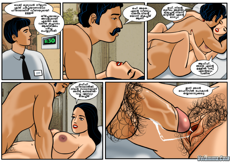 Page 2 of Veena Episode 3