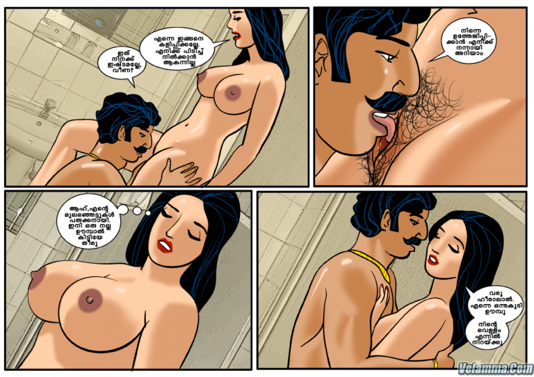 Page 5 of Veena Episode 3
