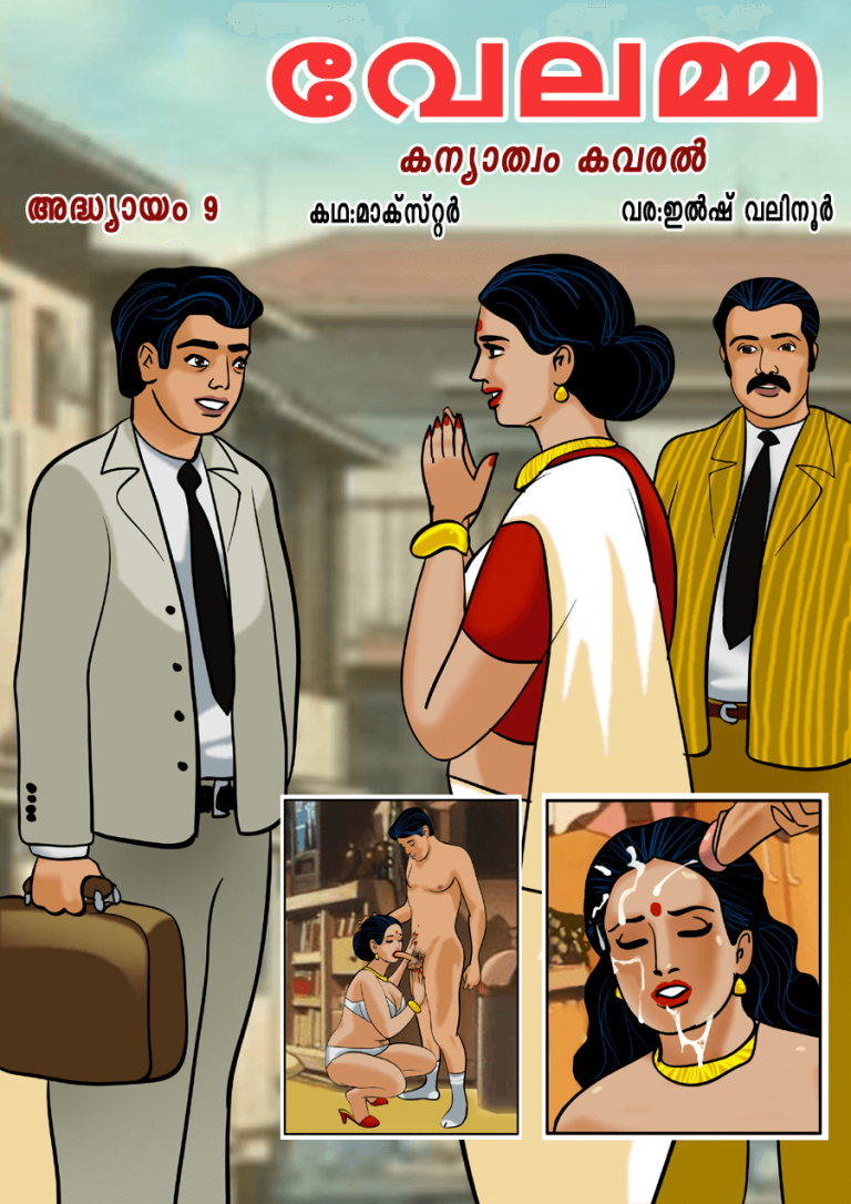 Cover page of Velamma Episode 9