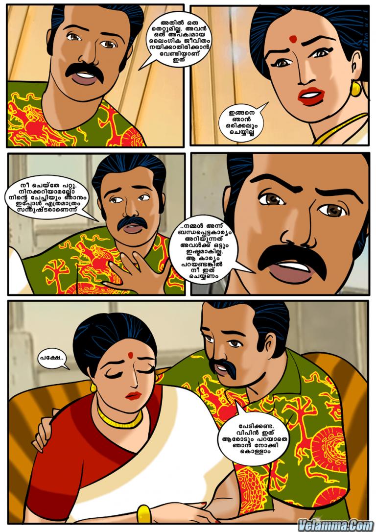 Page 6 of Velamma Episode 9