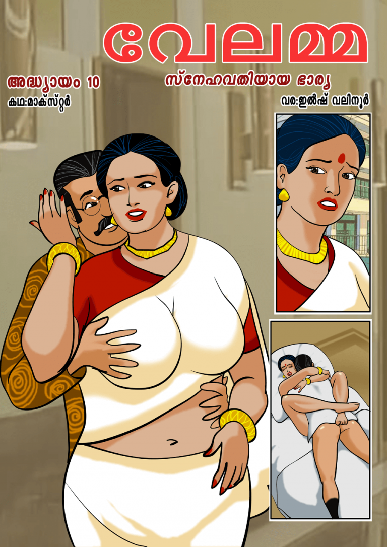 Cover page of Velamma Episode 10