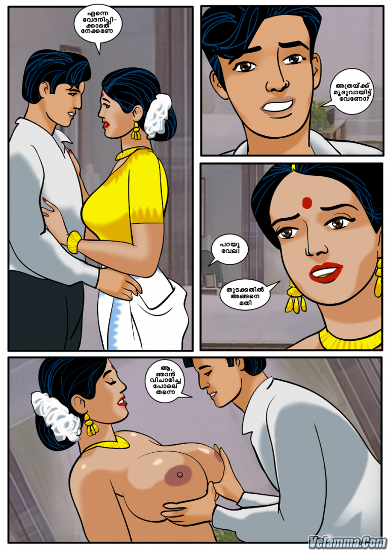 Page 4 of Velamma Episode 10