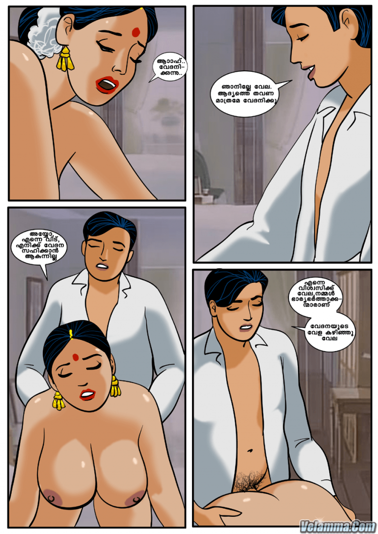 Page 8 of Velamma Episode 10