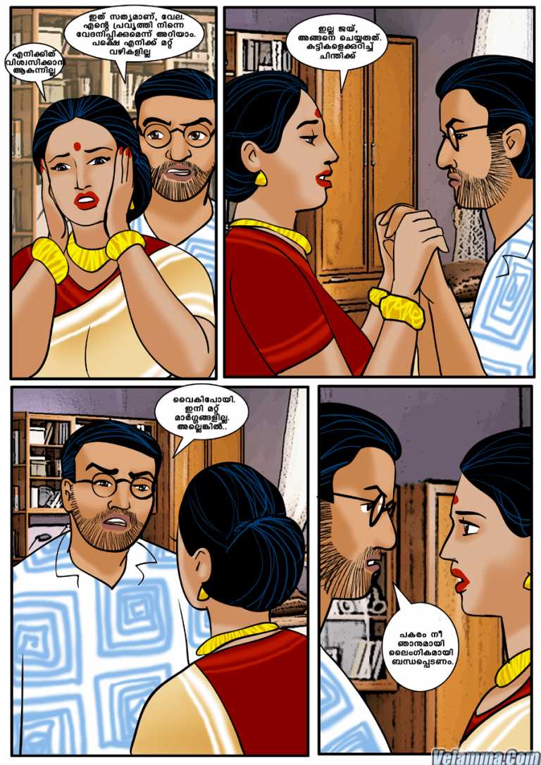 Page 12 of Velamma Episode 11