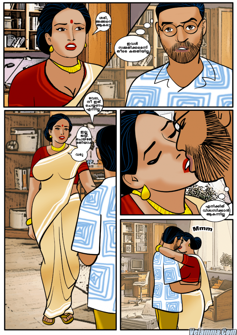 Page 14 of Velamma Episode 11