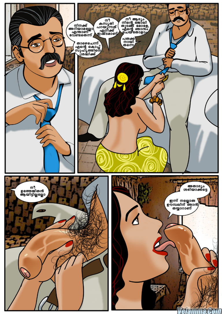 Page 6 of Velamma Episode 11